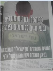 הכתבה על נוף ישראלי