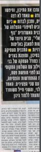 כתבה על נוף ישראלי2
