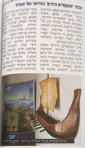 נמל אשדוד -המגזין