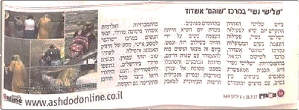 שלישי נשי- המגזין