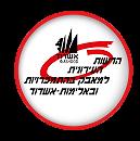 הרשות העירונית למאבק בהתמכרויות ובאלימות – אשדוד