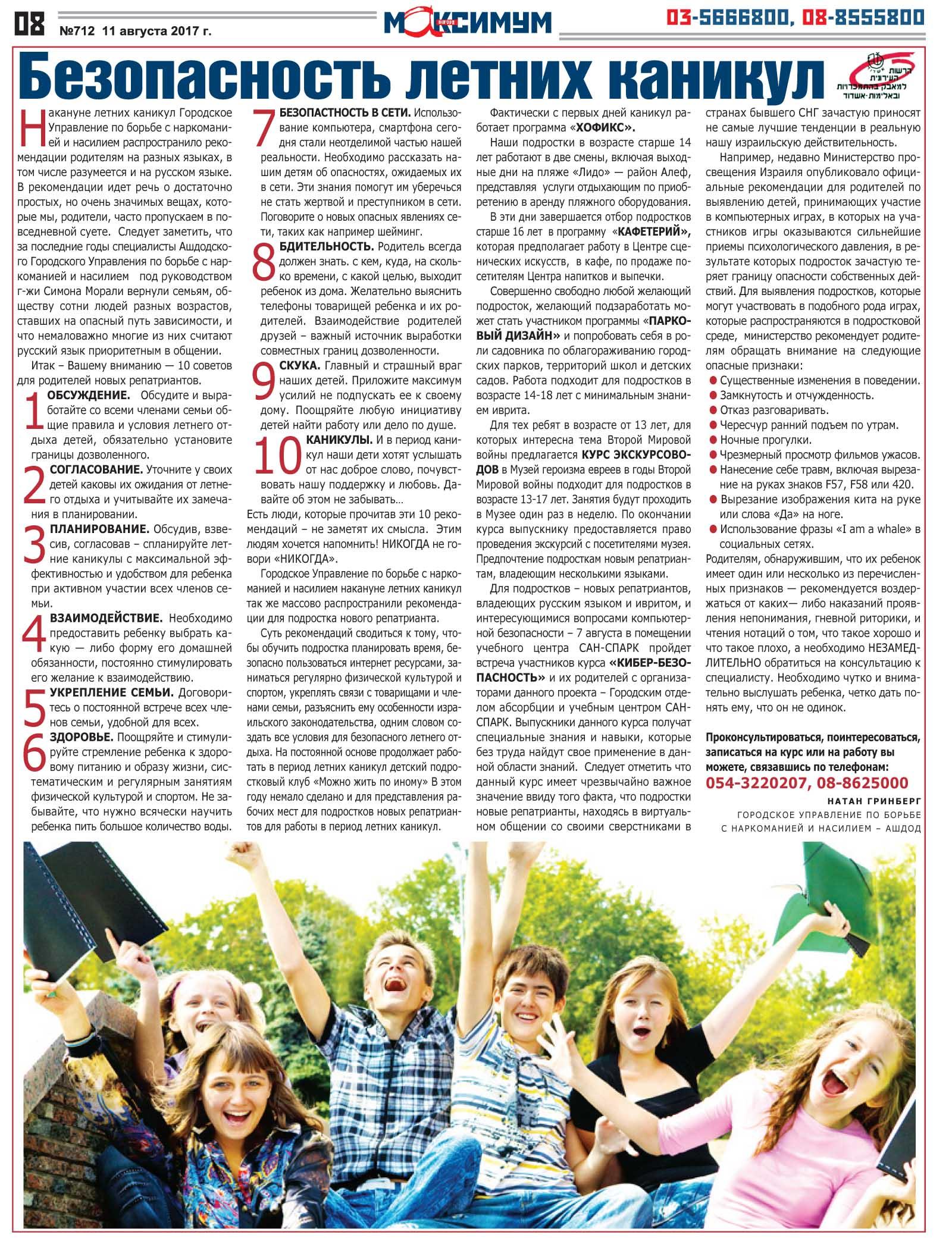פרסום בעיתון מקסימום